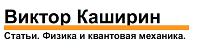 Виктор Каширин. Статьи.